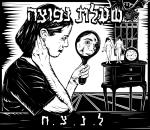 Shaelet L.N.Z.H